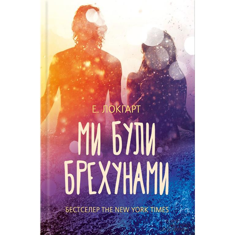 Купити книгу Ми були брехунами, Емілі Локгарт | Bukio