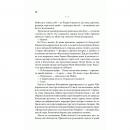 Книга На запах м`яса, Люко Дашвар| Bukio