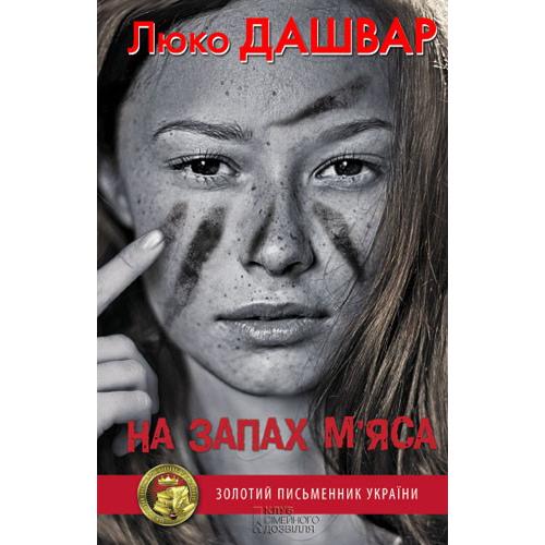 Купити книгу На запах м`яса, Люко Дашвар| Bukio