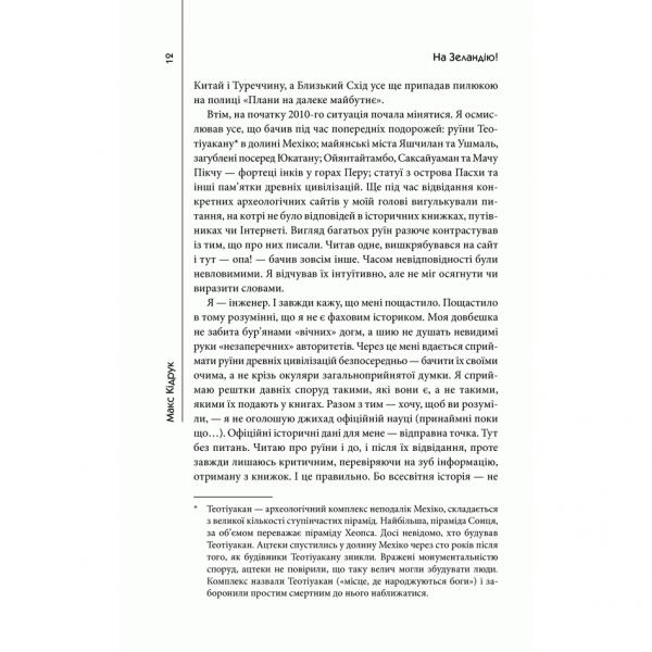 Книга На Зеландію, Макс Кідрук  Bukio