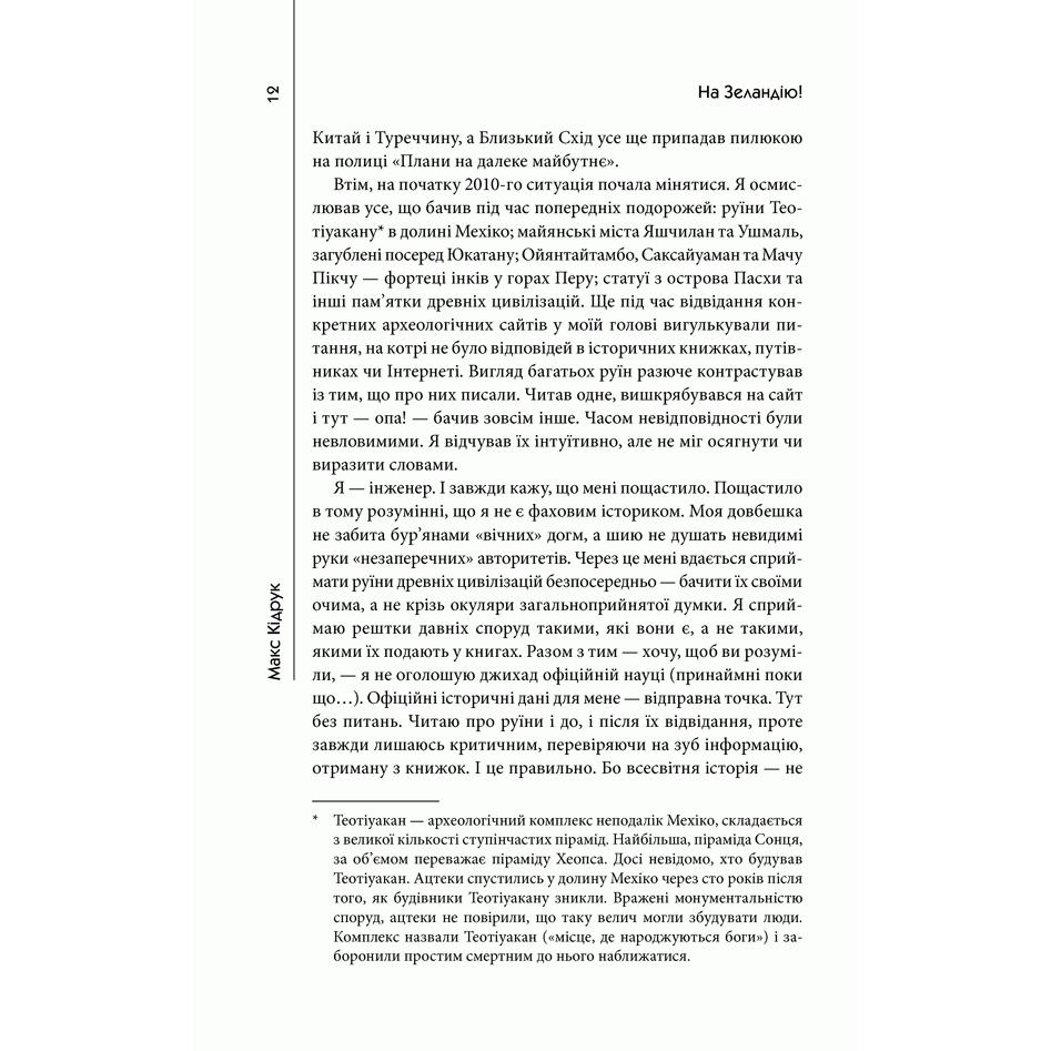 Книга На Зеландію, Макс Кідрук| Bukio