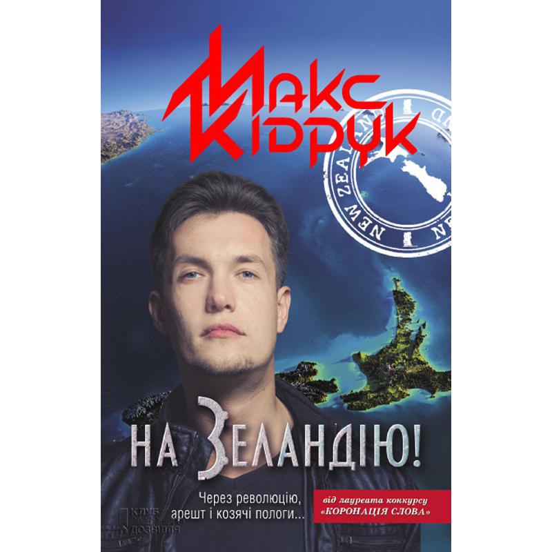 Купити книгу На Зеландію, Макс Кідрук| Bukio