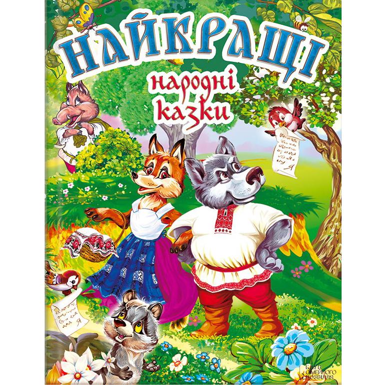 Купити дитячу книгу Найкращі народні казки, збірка казок, дитячі казки, Світлана Сергіна | Bukio