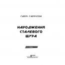 Книга Народження Сталевого Щура, Гаррі Гаррісон | Bukio