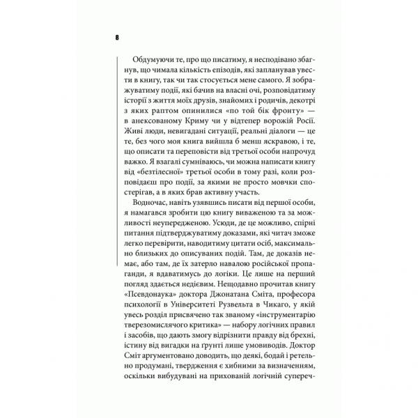 Книга Небратні, Макс Кідрук  Bukio