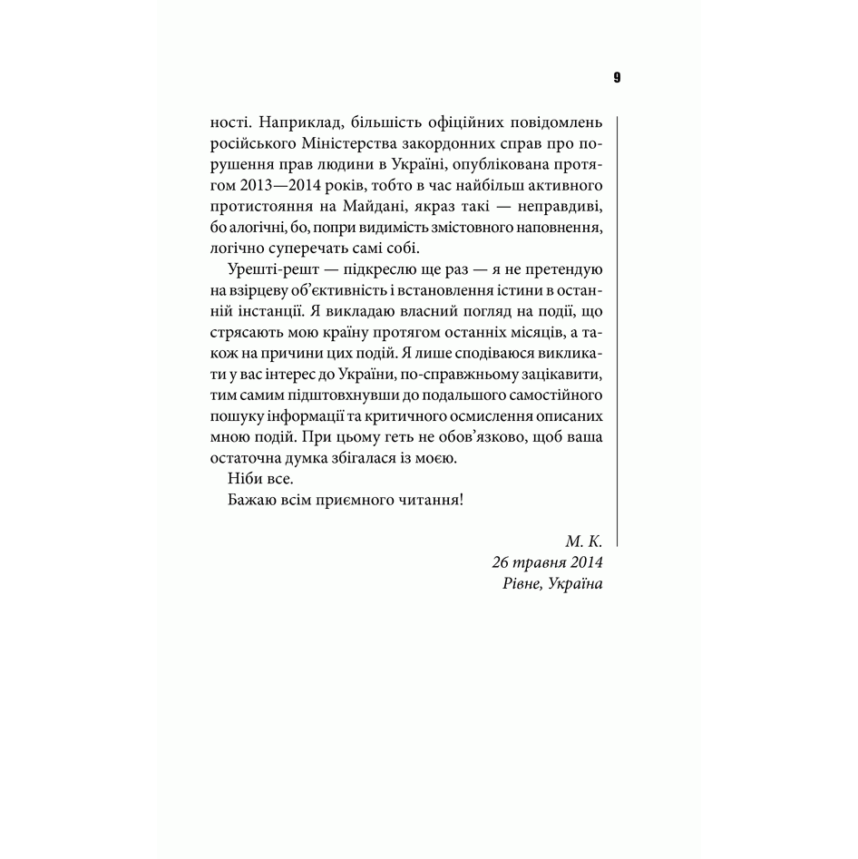 Книга Небратні, Макс Кідрук| Bukio