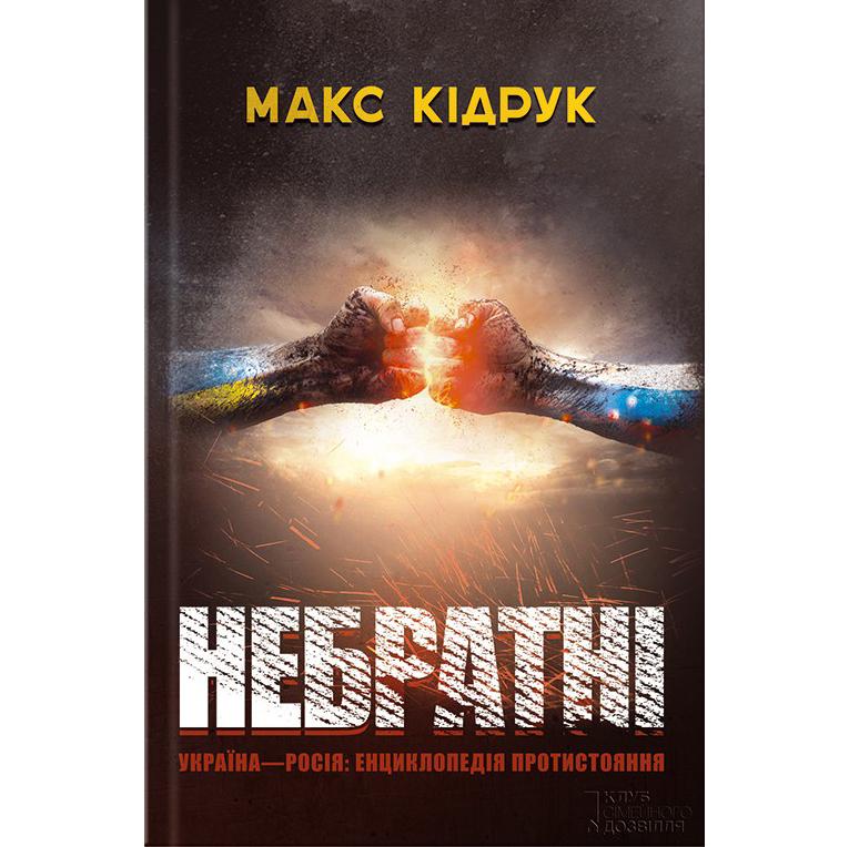 Купити книгу Небратні, Макс Кідрук| Bukio