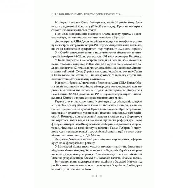 Книга Неоголошена війна. Невідомі факти і хроніки АТО, історія АТО, війна в Україні   Bukio