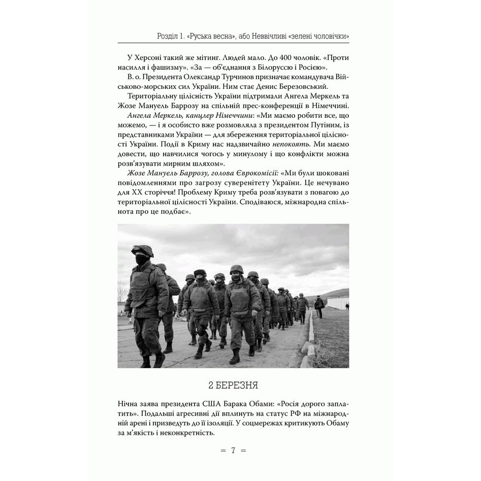 Книга Неоголошена війна. Невідомі факти і хроніки АТО, історія АТО, війна в Україні | Bukio