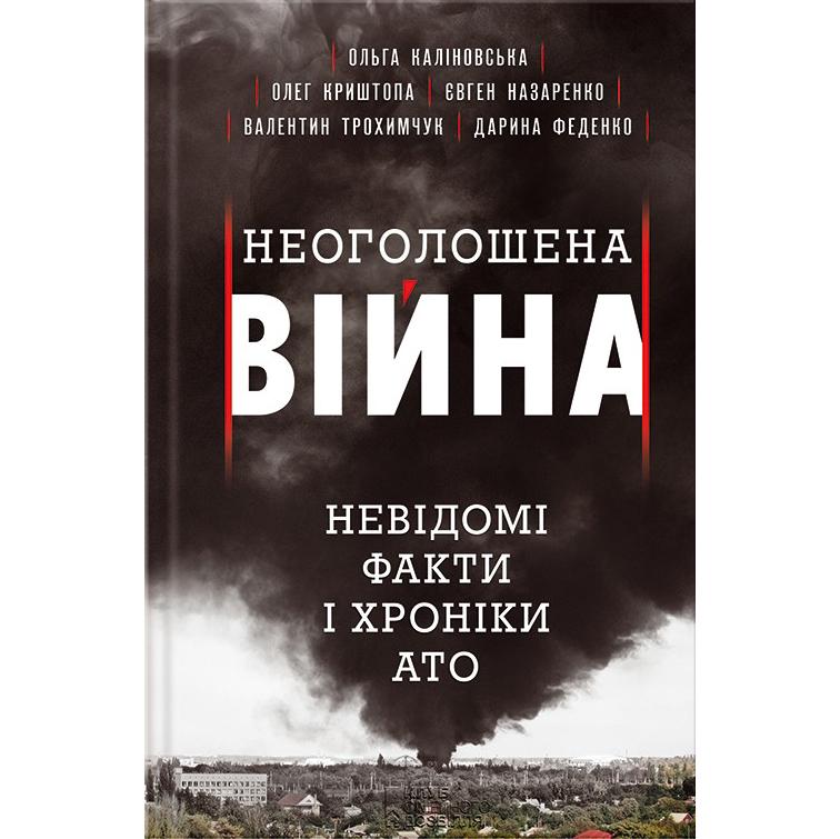 Купити книгу Неоголошена війна. Невідомі факти і хроніки АТО, історія АТО, війна в Україні | Bukio