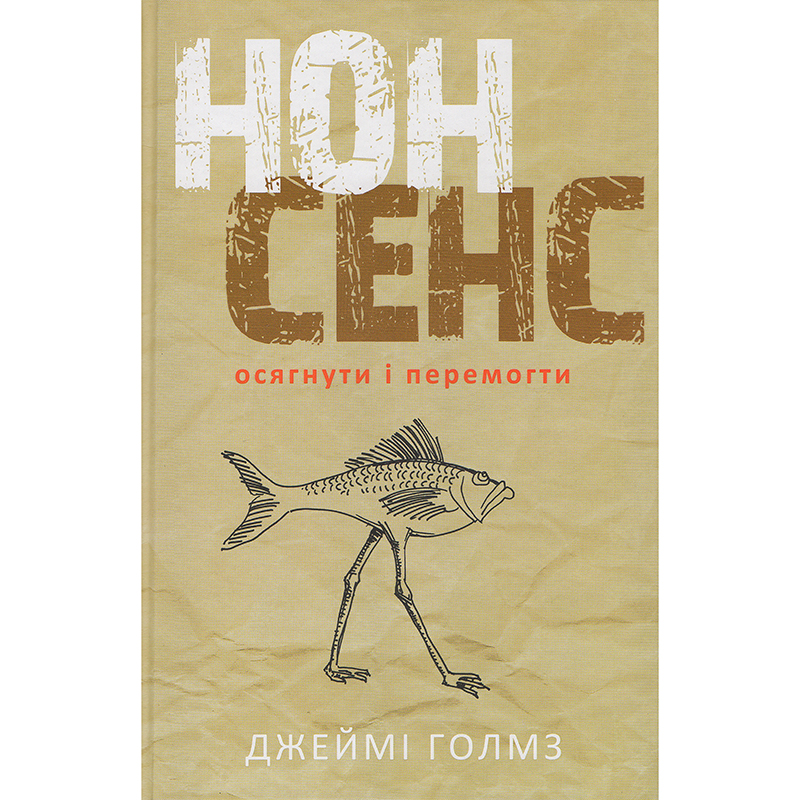 Купити книгу Нонсенс, Джеймі Голмз | Bukio