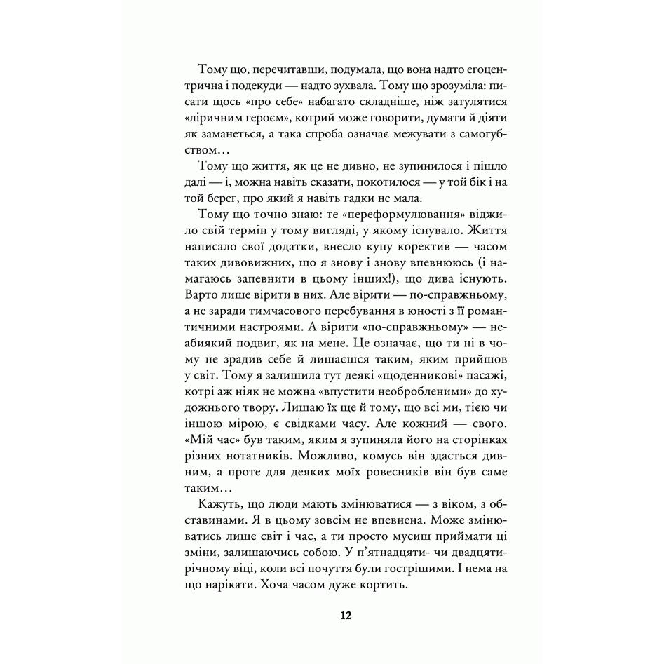 Книга Одного разу, Ірен Роздобудько| Bukio