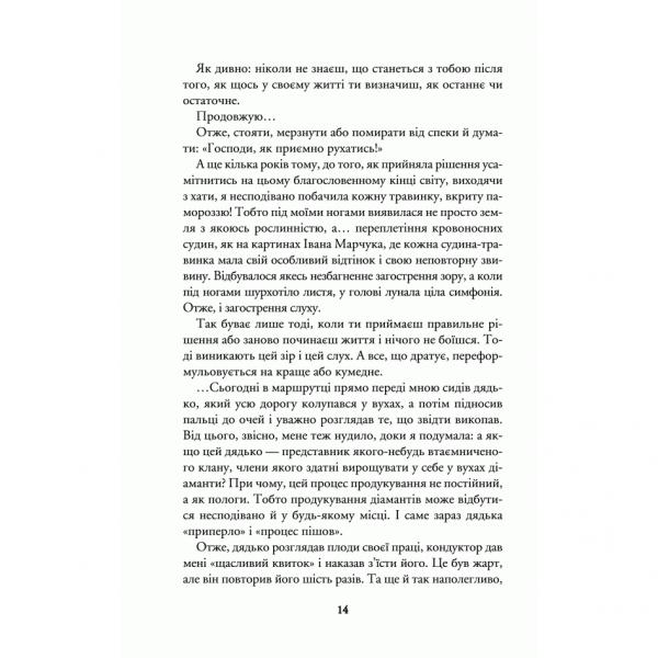 Книга Одного разу, Ірен Роздобудько  Bukio