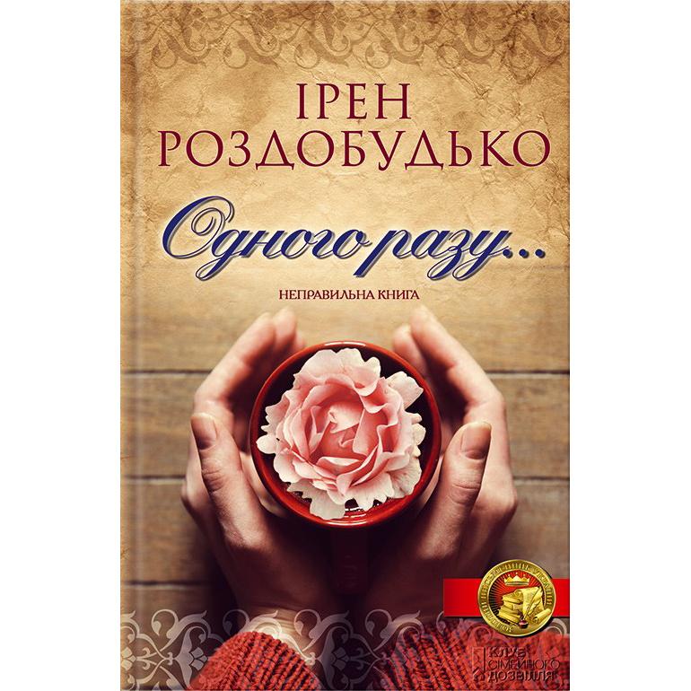 Купити книгу Одного разу, Ірен Роздобудько| Bukio