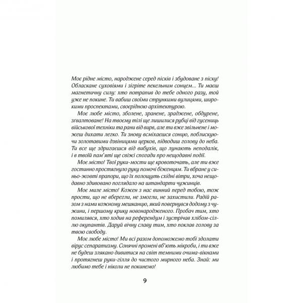 Книга Оголений нерв, Світлана Талан| Bukio