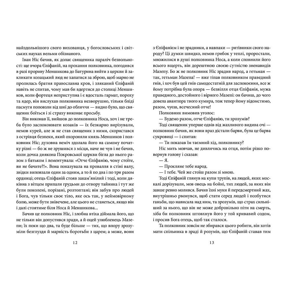 Книга Орда, Роман Іваничук| Bukio