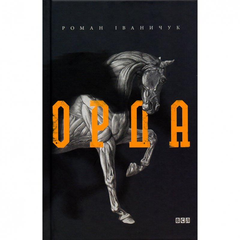 Купити книгу Орда, Роман Іваничук| Bukio