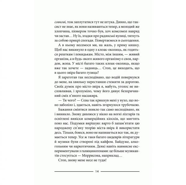 Книга Осінній сезон смертей, Андрій Кокотюха| Bukio