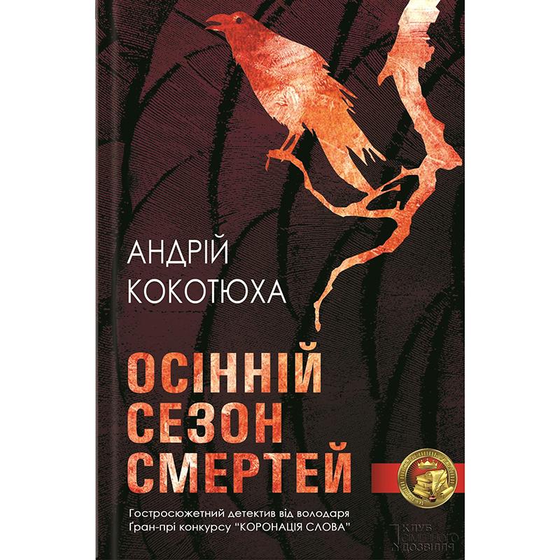 Купити книгу Осінній сезон смертей, Андрій Кокотюха| Bukio
