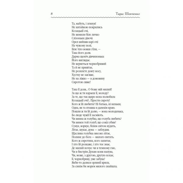 Книга Перлини української класики, збірка класичних українських творів та віршів| Bukio