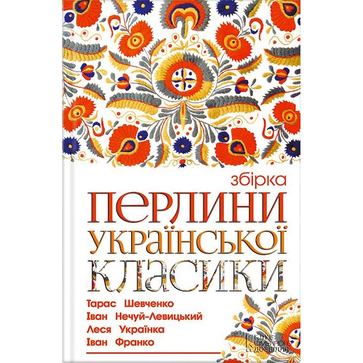 Купити книгу Перлини української класики, збірка класичних українських творів та віршів| Bukio