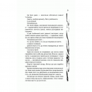 Книга Подвійна гра в чотири руки, Ірен Роздобудько   Bukio