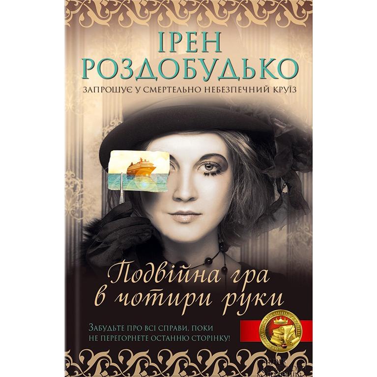 Купити книгу Подвійна гра в чотири руки, Ірен Роздобудько | Bukio