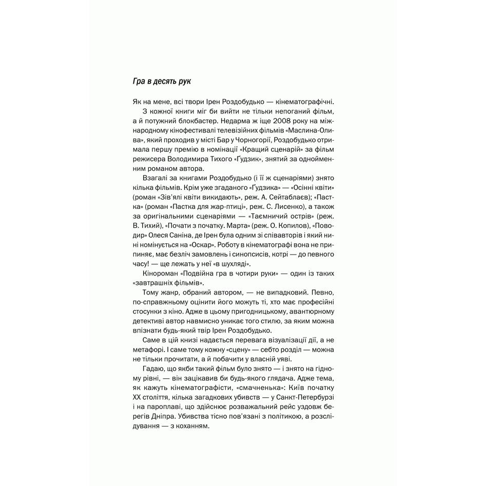 Книга Подвійна гра в чотири руки, Ірен Роздобудько | Bukio