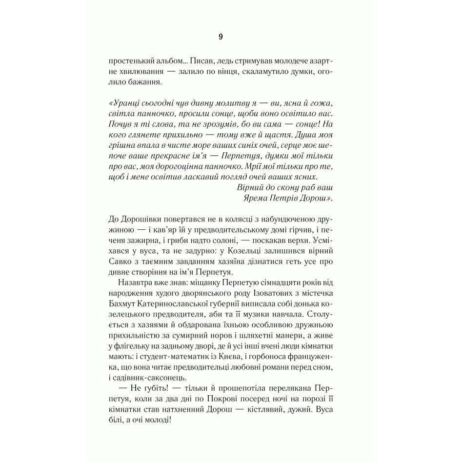 Книга Покров, Люко Дашвар | Bukio
