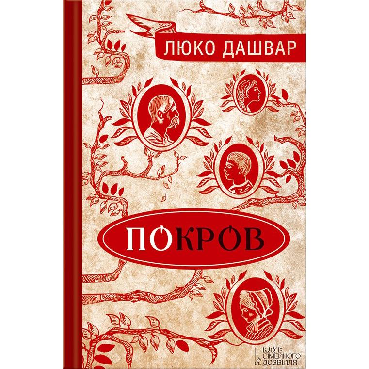 Купити книгу Покров, Люко Дашвар | Bukio