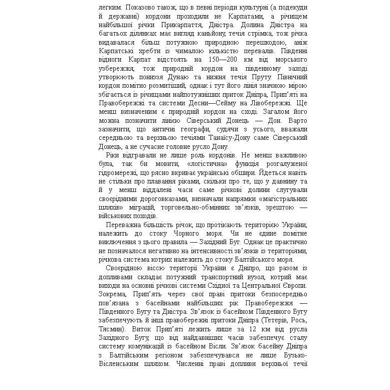Книга Поле битви – Україна. Від «володарів степу» до «кіборгів», історія України, військова історія | Bukio