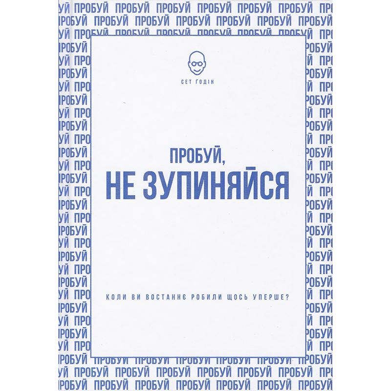 Купити книгу Пробуй, не зупиняйся, Сет Ґодін | Bukio