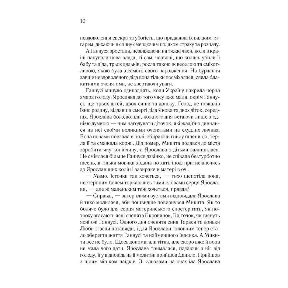 Книга Проклята краса, Дарина Гнатко | Bukio