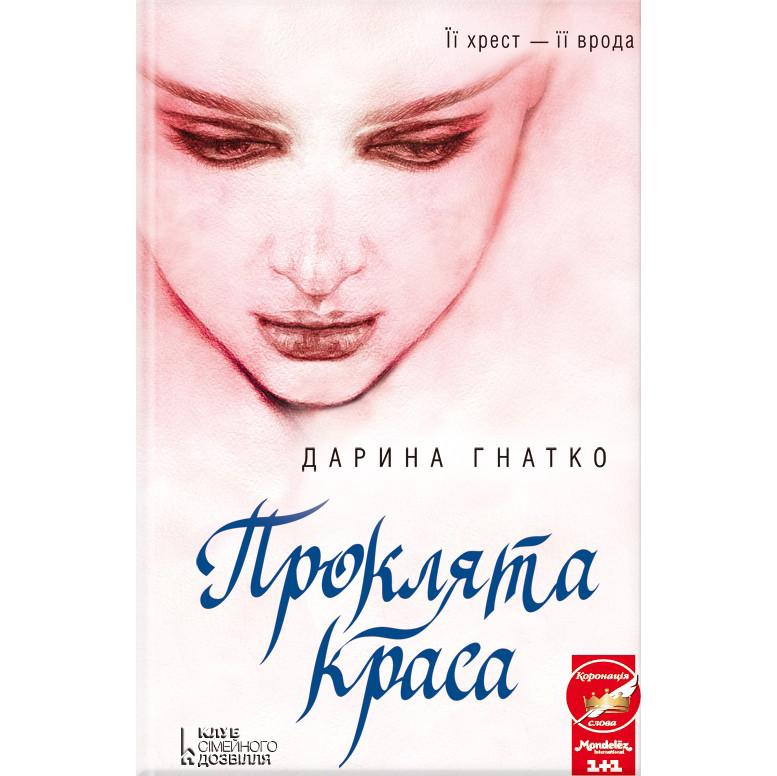 Купити книгу Проклята краса, Дарина Гнатко | Bukio