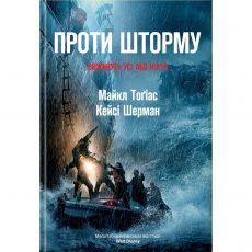 Купити книгу Проти шторму, Майкл Тоґіас онлайн | Bukio