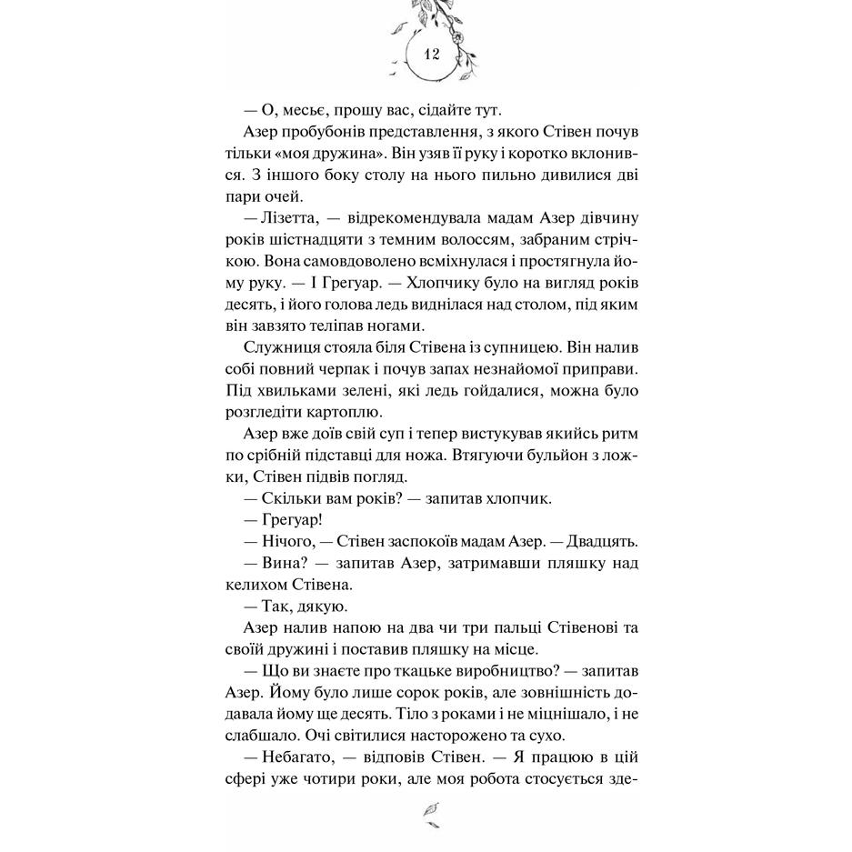 Книга Пташиний спів, Себастьян Фолкс | Bukio