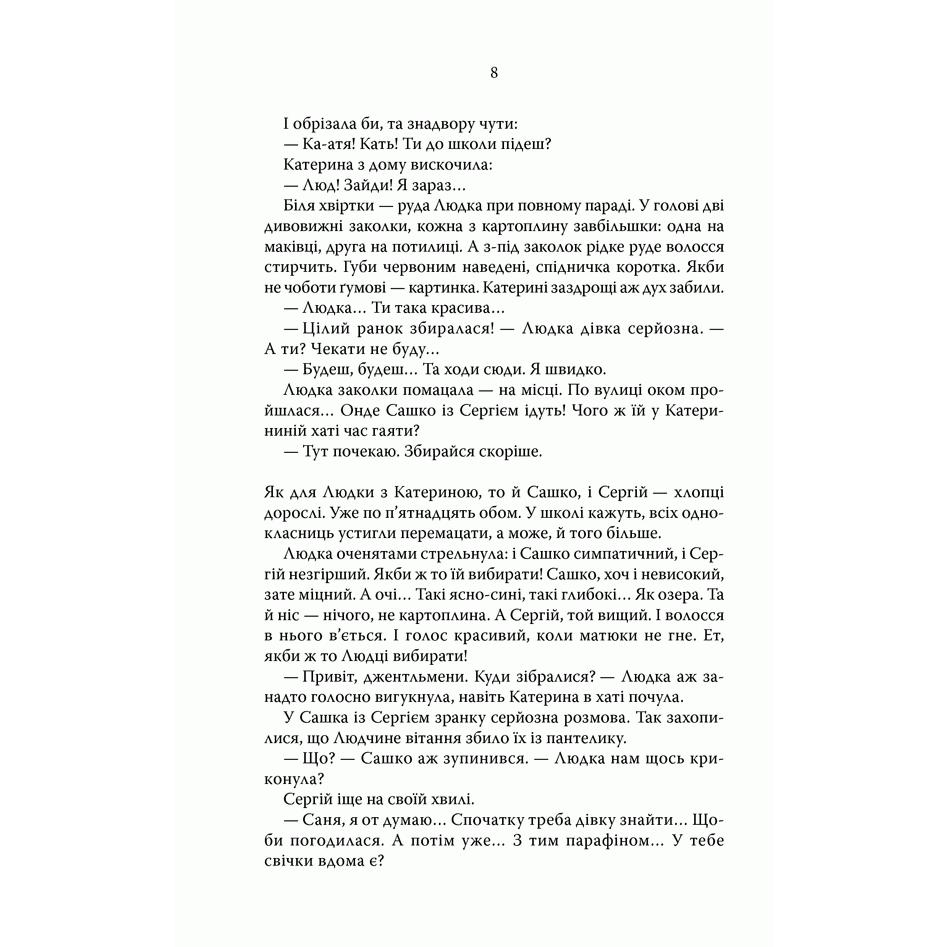 Купити книгу Село не люди, Люко Дашвар | Bukio