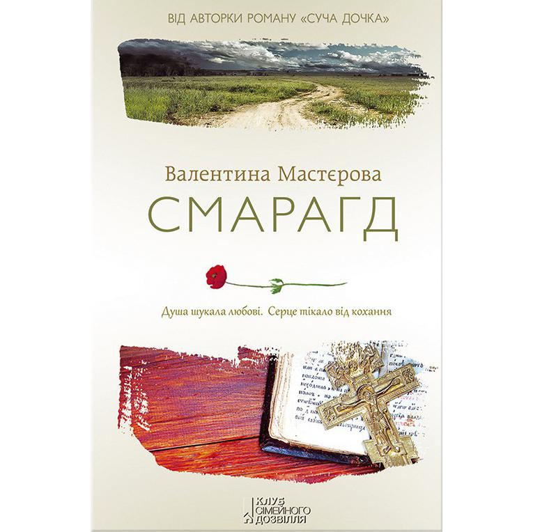 Купити книгу Смарагд, Валентина Мастєрова | Bukio