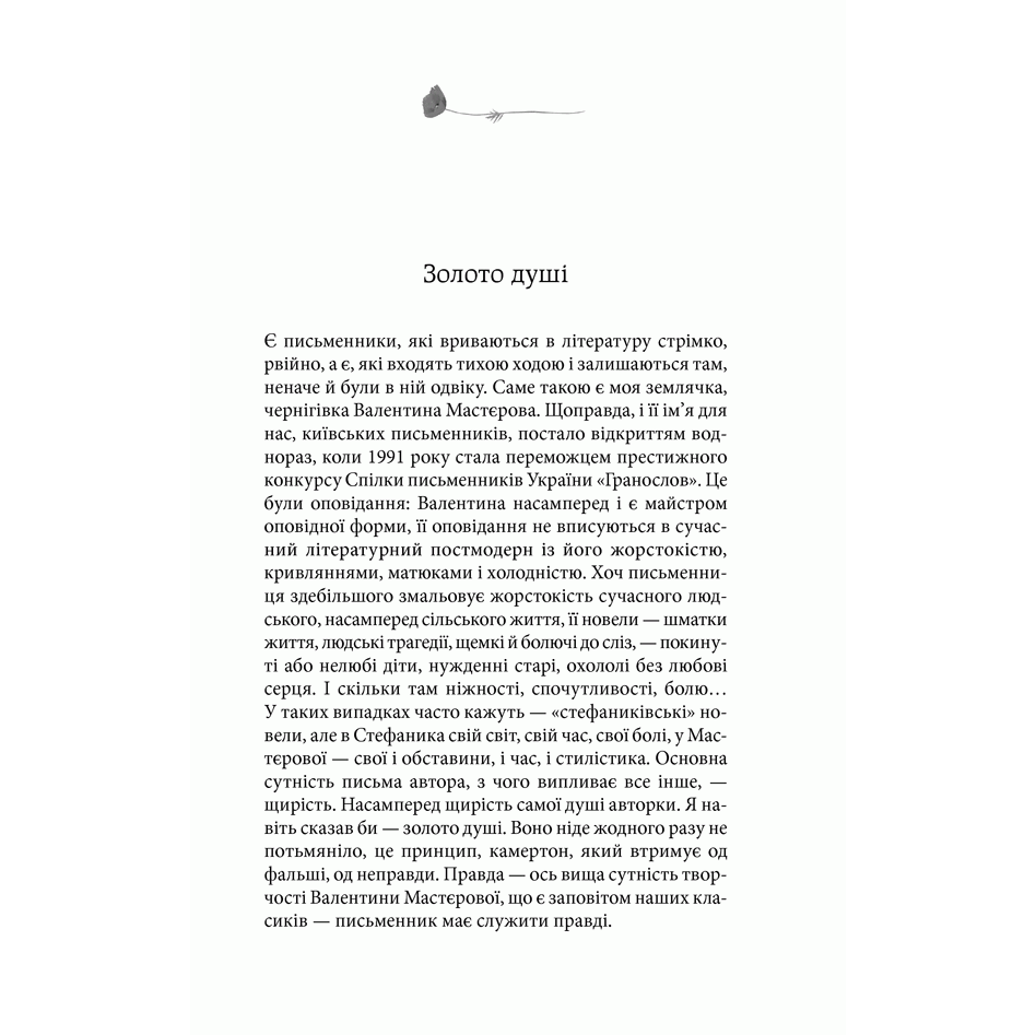Книга Смарагд, Валентина Мастєрова | Bukio