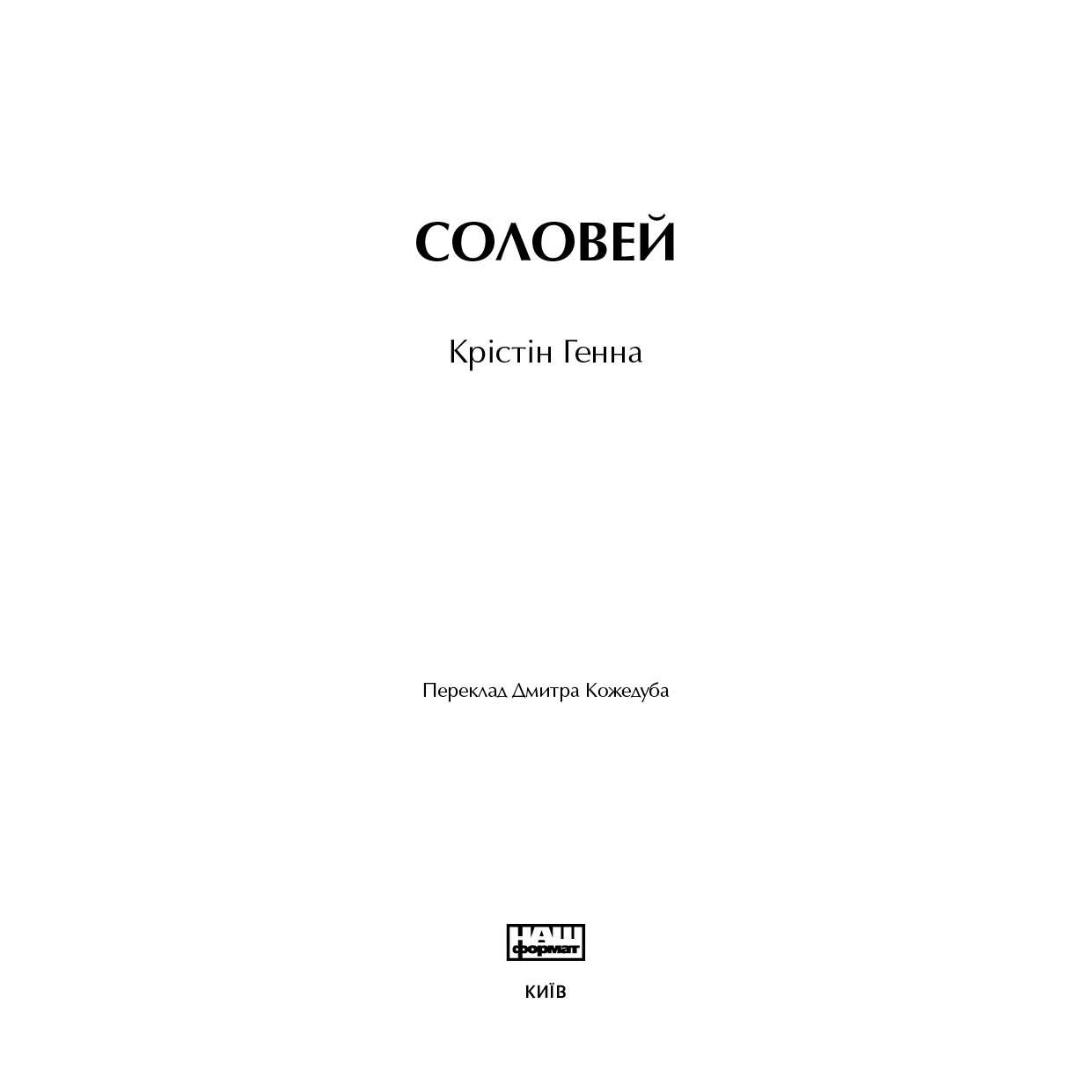 1 Книга Соловей, Крістін Генна | Bukio