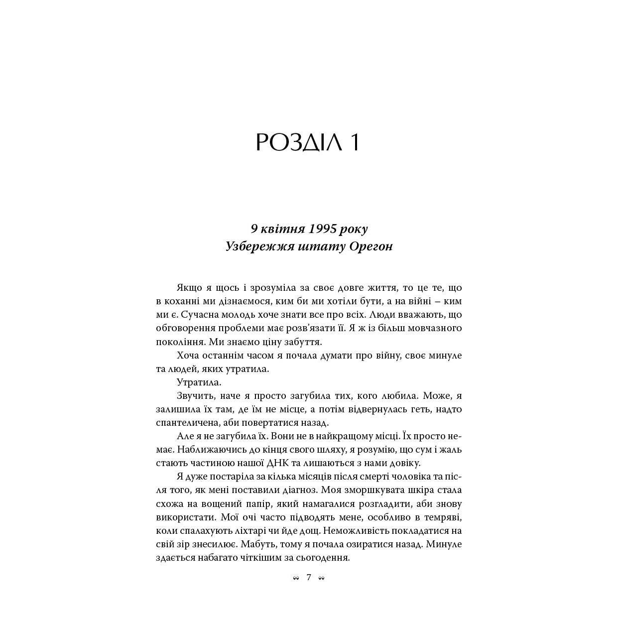 2 Книга Соловей, Крістін Генна | Bukio