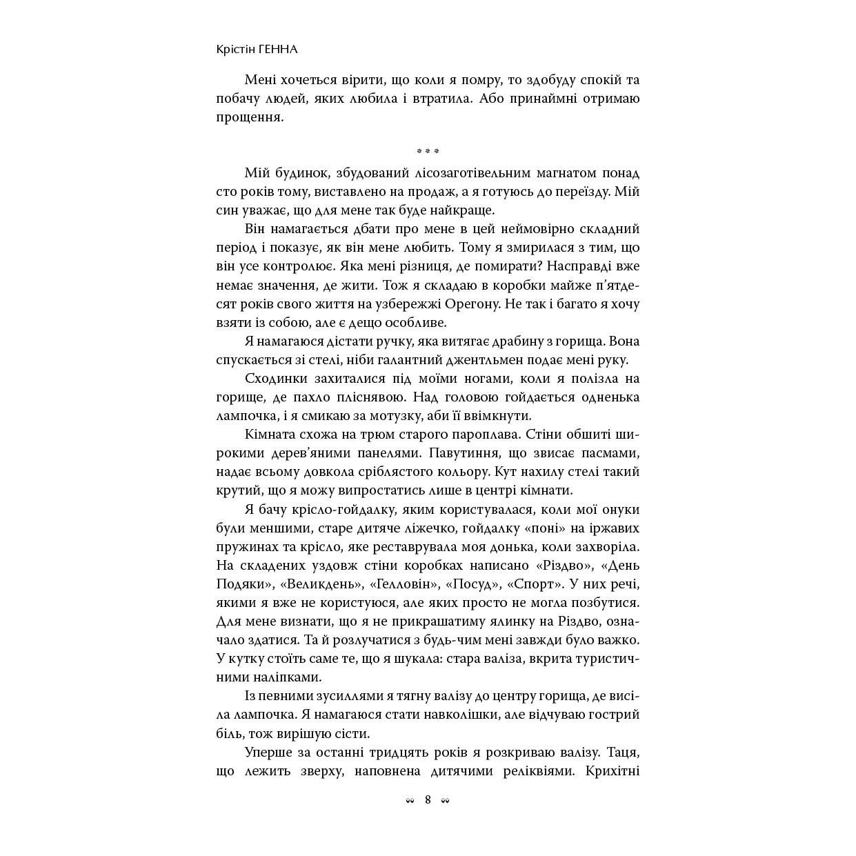 3 Книга Соловей, Крістін Генна | Bukio