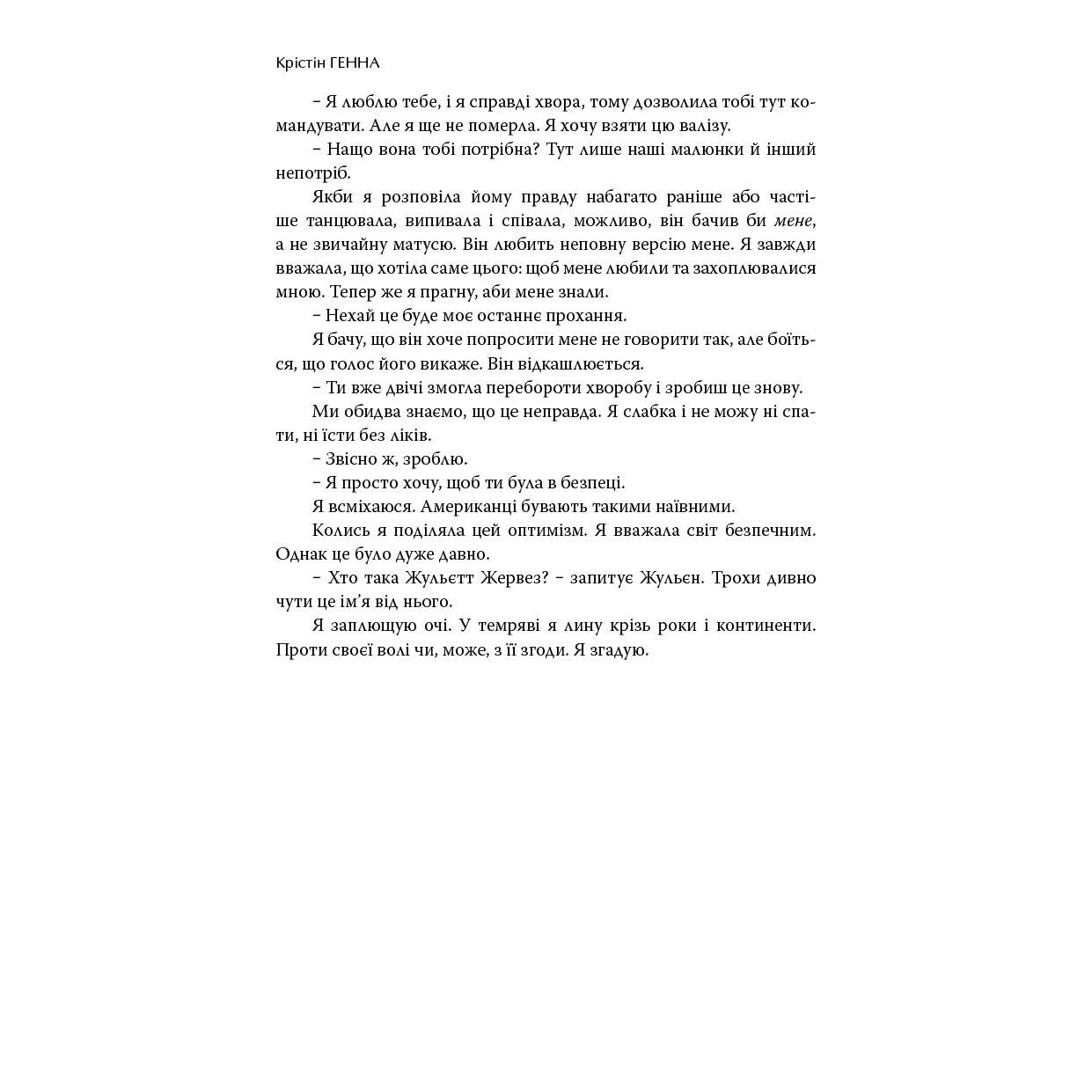 5 Книга Соловей, Крістін Генна | Bukio