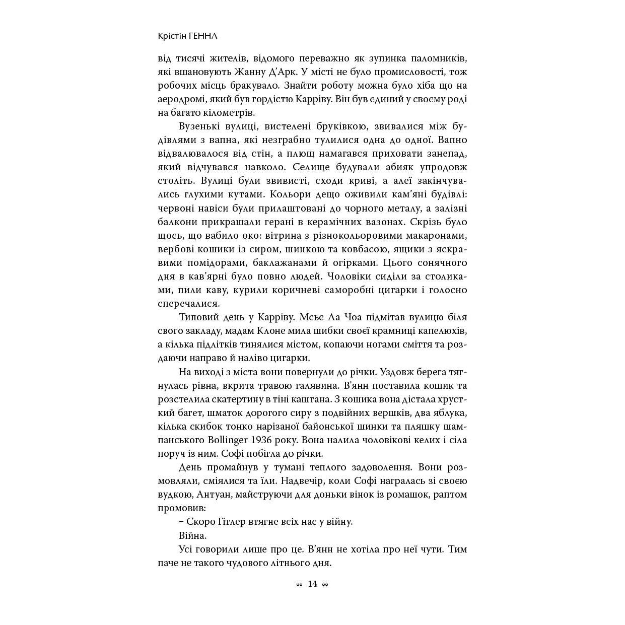 7 Книга Соловей, Крістін Генна | Bukio