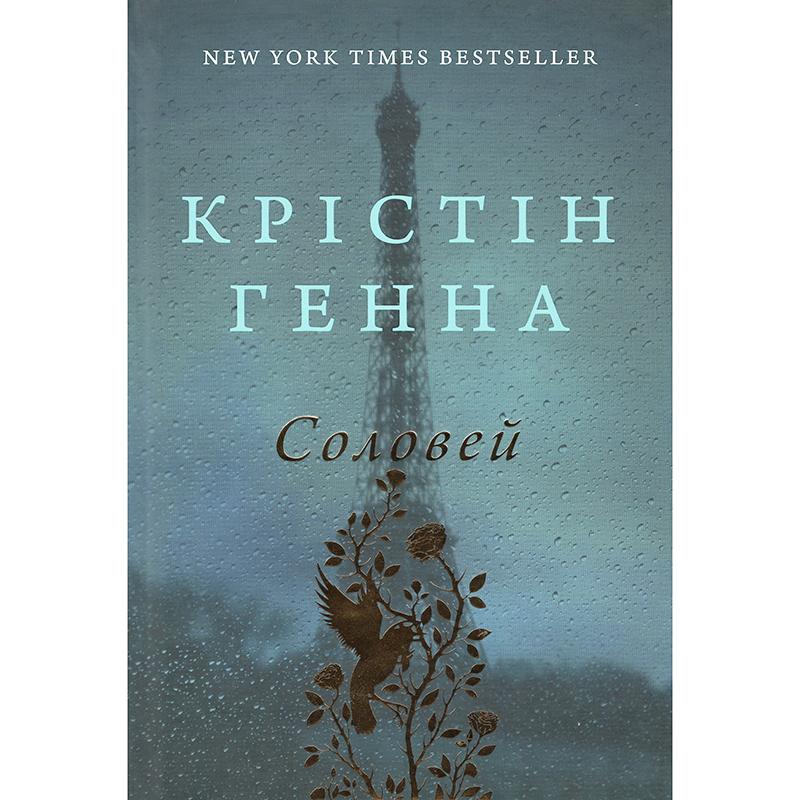 Купити книгу Соловей, Крістін Генна | Bukio