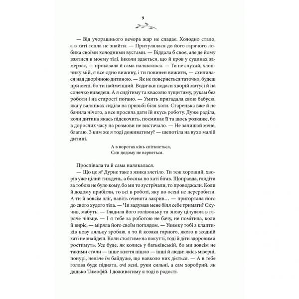 Книга Спалені мрії, Ганна Ткаченко | Bukio
