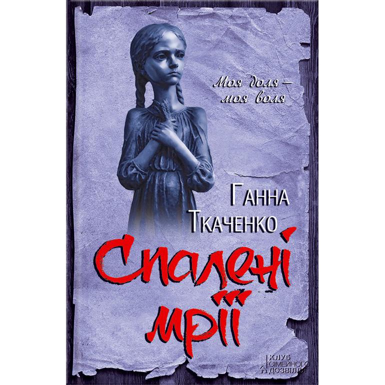 Купити книгу Спалені мрії, Ганна Ткаченко | Bukio