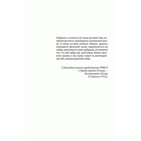 Книга  Справа отамана Зеленого, Андрій Кокотюха   Bukio