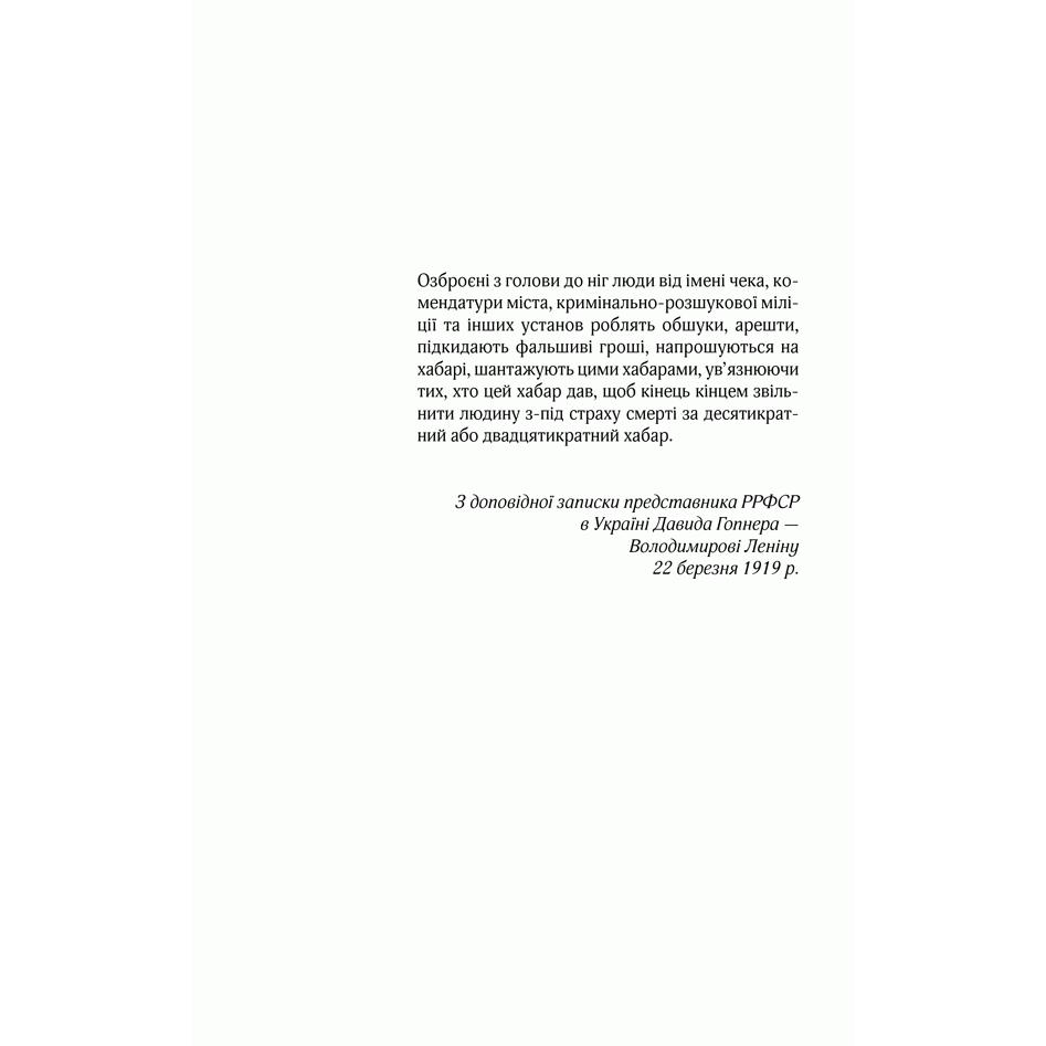 Книга  Справа отамана Зеленого, Андрій Кокотюха | Bukio
