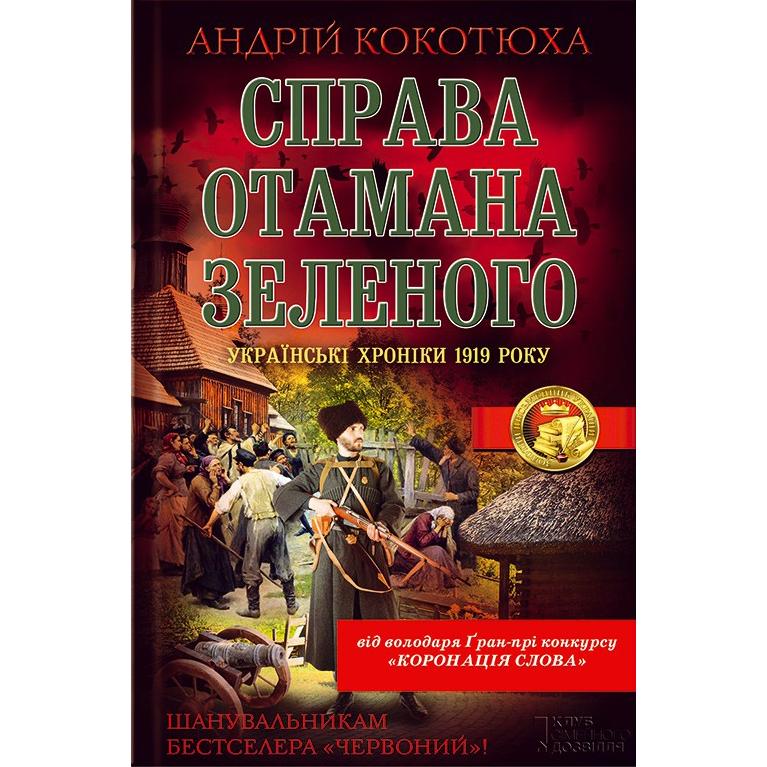 Купити книгу Справа отамана Зеленого, Андрій Кокотюха | Bukio